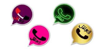 تنزيل تحديث واتس اب العاقل 2020 تحميل ضد الحظر والهكر نسخة الذهبي–الوردي–الازرق-العنابي WhatsApp2YE