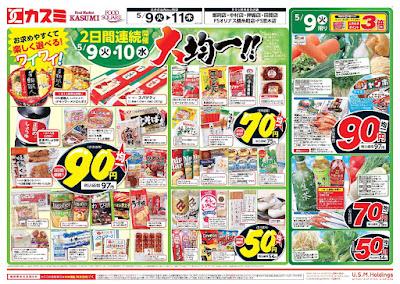 【PR】フードスクエア/越谷ツインシティ店のチラシ5月9日号