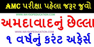 AHEMADABAD LAST YEAR CURRENT AFFAIRS FOR AMC EXAM