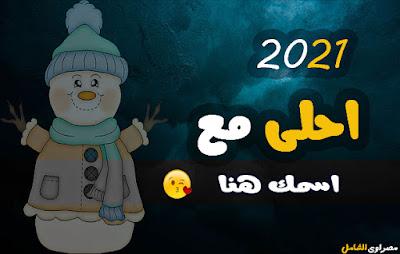 2021 احلى مع اسمك
