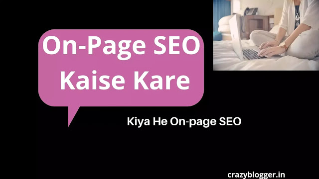 On-Page SEO in Hindi | On-Page SEO Kaise Kare | on-page SEO kya hai | On-page SEO | On-page SEO techniques in Hindi | Kaise kare On-page SEO | Onpage SEO hindi.