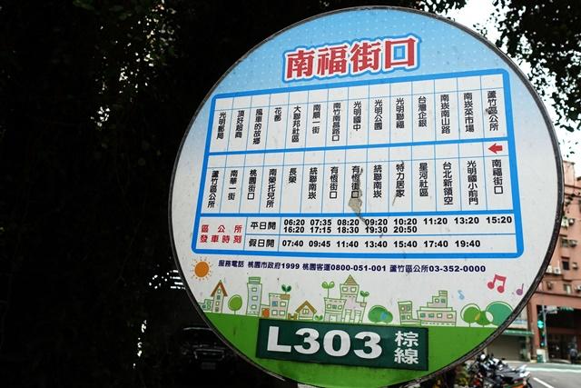 享食齋蔬食-南昌店~桃園南崁素食、藍色貨櫃屋素食餐廳