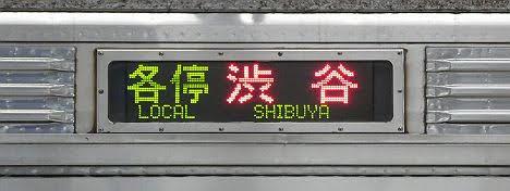 東急田園都市線 各停 渋谷行き7 8500系