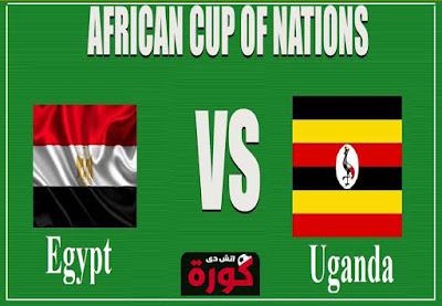مشاهدة مباراة مصر واوغندا بث مباشر اليوم