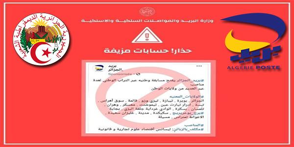 تحذير من وزارة البريد والمواصلات السلكية واللاسلكية!!