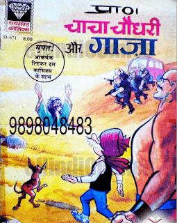 Chacha-Chaudhary-Aur-Gaaja-Diamond-Comics-PDF-Book-In-Hindi-Free-Download