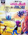 चाचा चौधरी और गाज़ा : डायमंड कॉमिक्स पीडीऍफ़ बुक इन हिंदी | Chacha Chaudhary Aur Gaaja : Diamond Comics PDF Book In Hindi Free Download