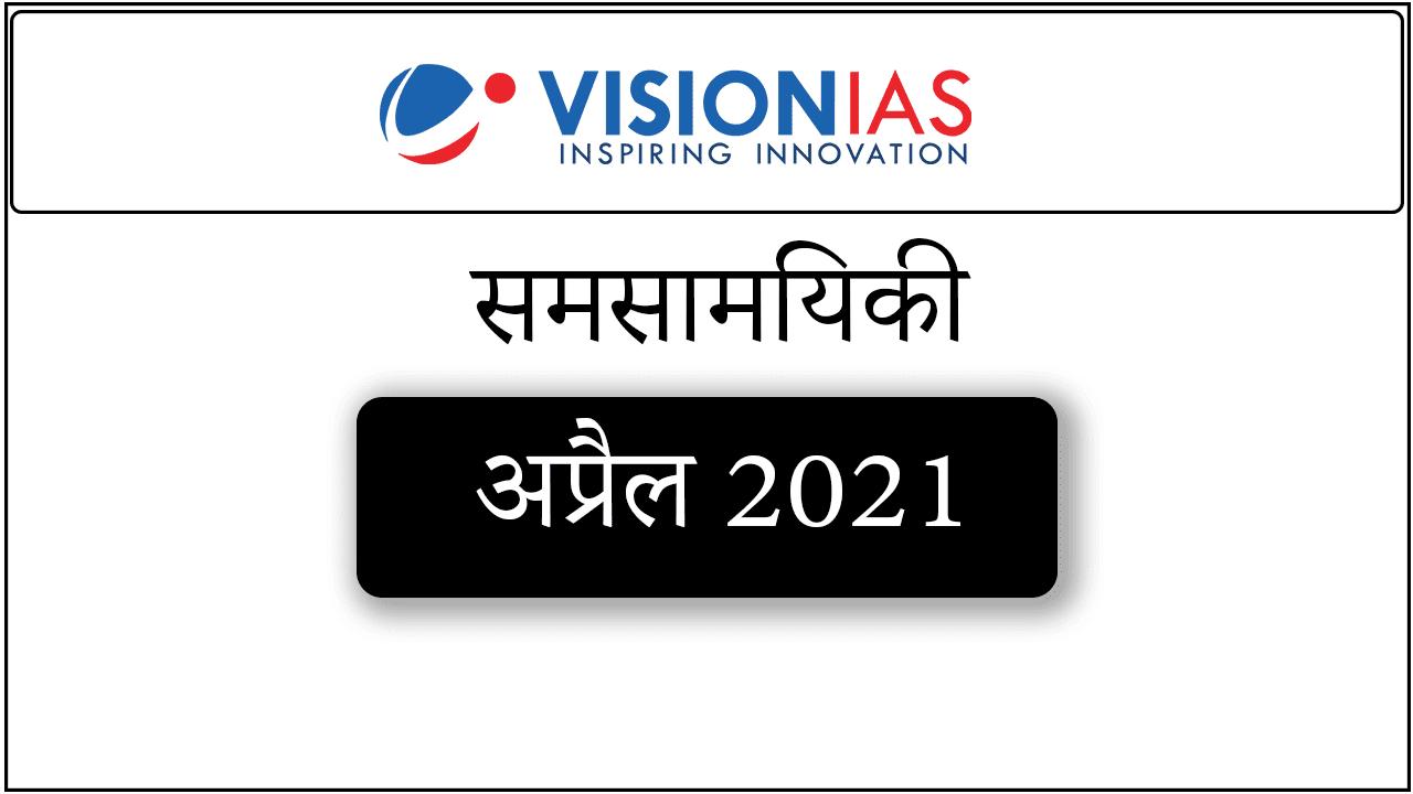 Vision IAS Current Affairs Hindi April 2021
