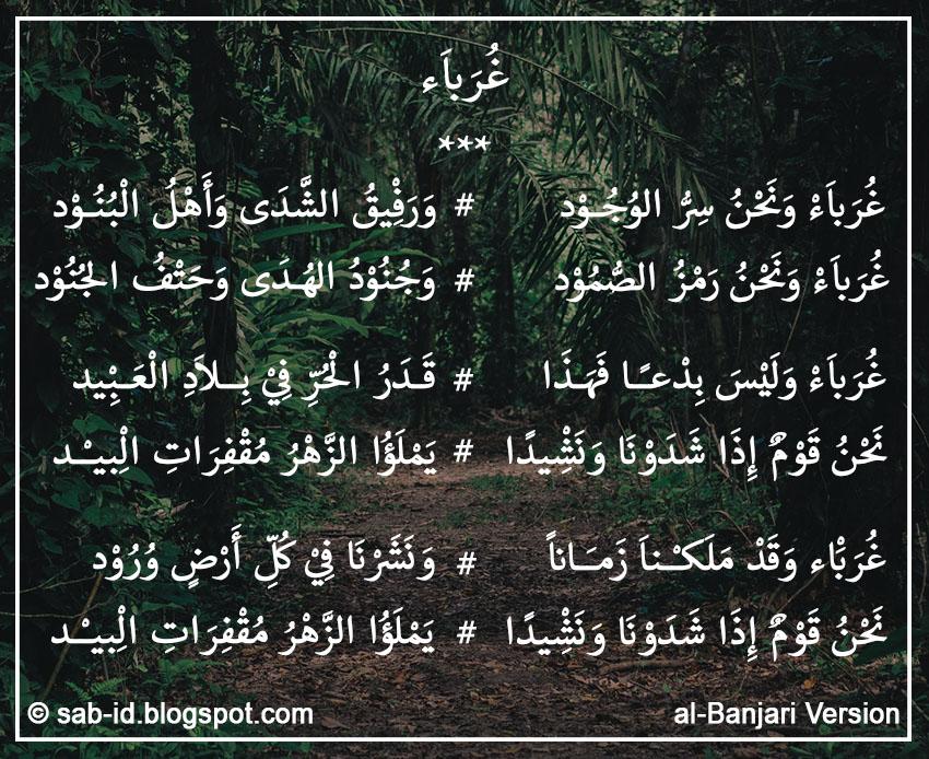Teks Lirik Ghuroba Wa Nahnu Sirrul Wujud (al-Banjari Version)