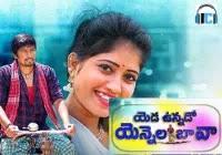 Yadavunnadho Lyrics | Spoorthi Jithender Mp3 Song Download