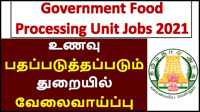 உணவு பதப்படுத்தப்படும் துறையில் வேலைவாய்ப்பு 2021 | Government Food Processing Unit Jobs 2021