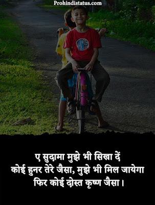 Friendship Shayari Funny