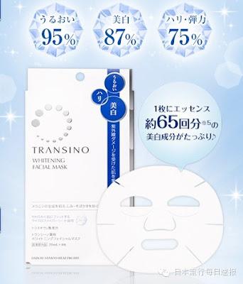 Mặt nạ transino whitening facial Nhật Bản