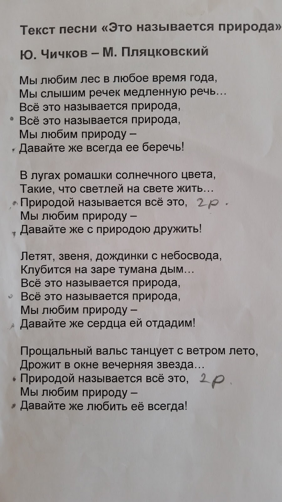 tekst-pesni-goloe-derevo
