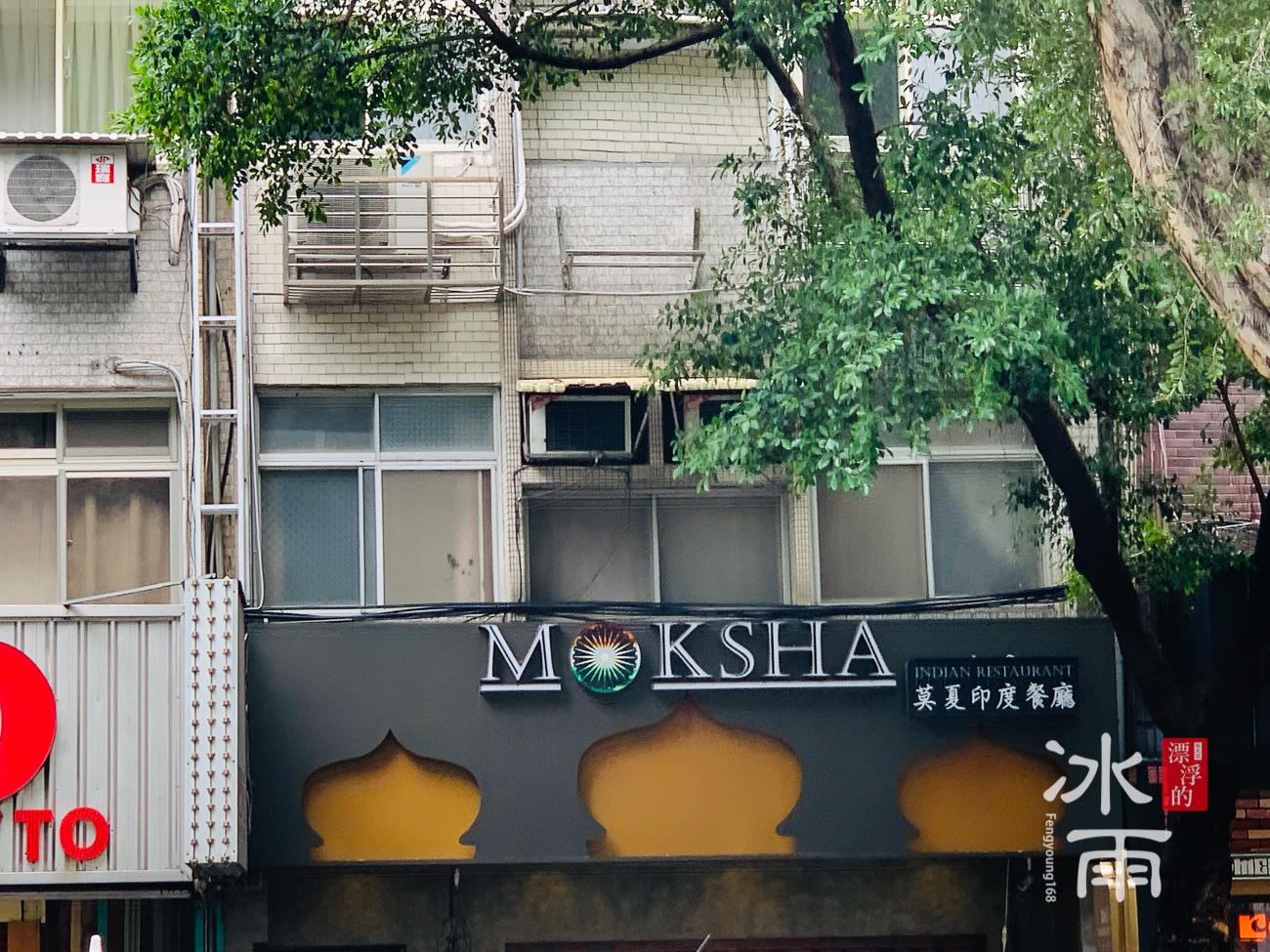 莫夏印度餐廳Moksha|店門口