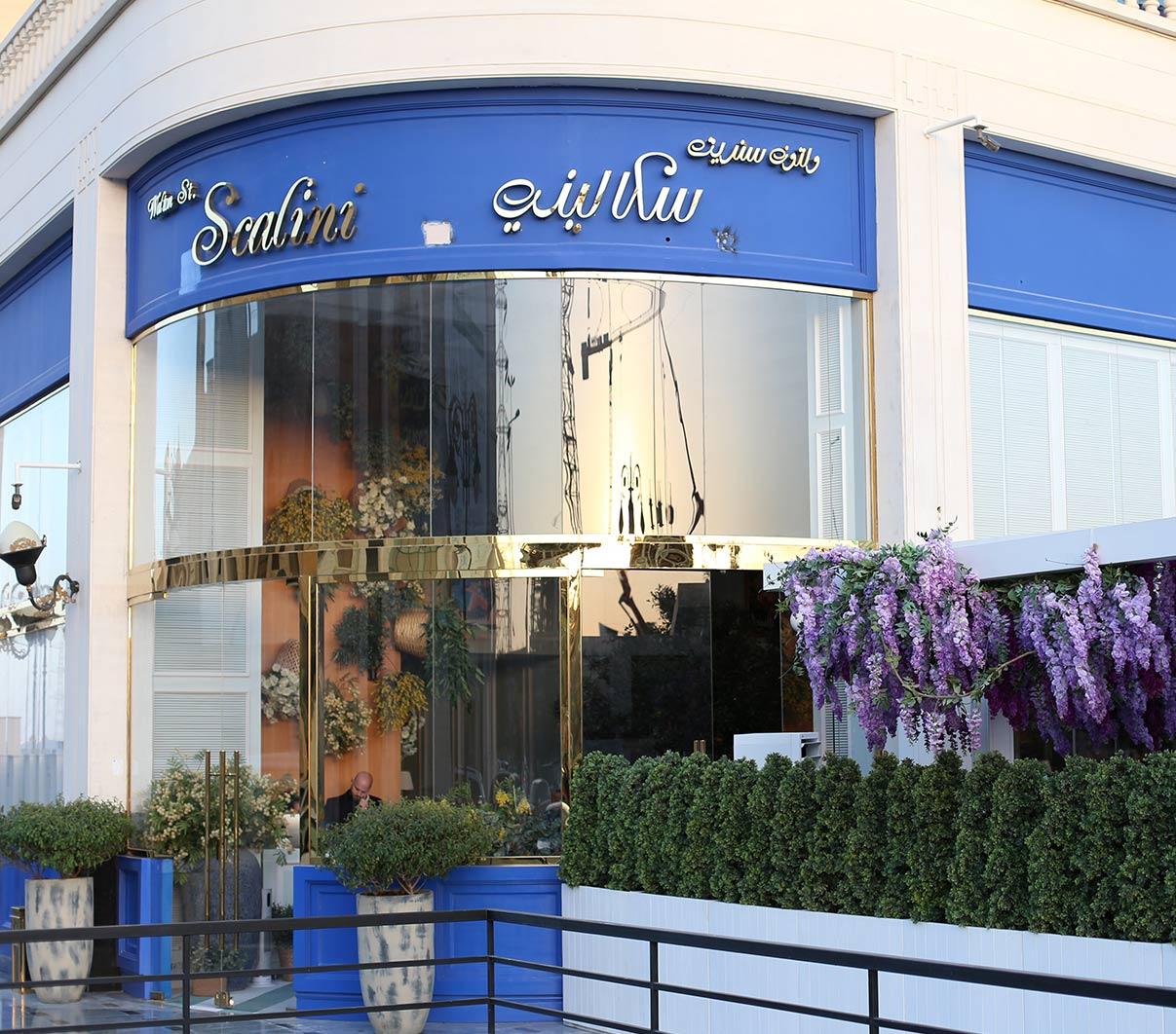 أسعار منيو ورقم وعنوان فروع مطعم والتون ستريت سكاليني Walton Street Scalini