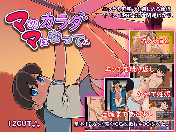 Photo of [H-GAME] Become a mama's body JP