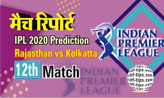 Dream11 RR vs KKR IPL T20 Prediction: cricline Prediction IPL 2020