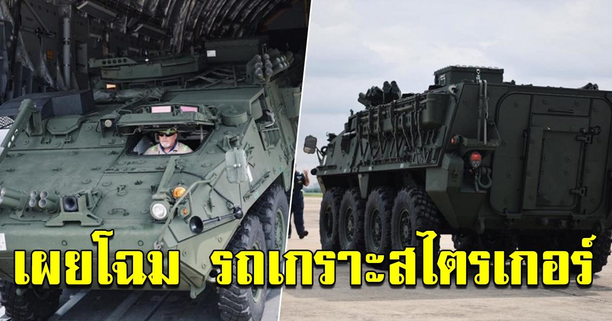 ชมกันชัดๆ รถเกราะ Stryker 4 คันแรก ที่เดินทางถึงไทย