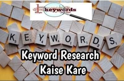 कीवर्ड रिसर्च कैसे करे, keywords research kaise kare