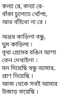 Konna Re Lyrics Shan