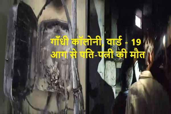 ward-19-gandhi-colony-fire-husband-wife-dead-news-and-video