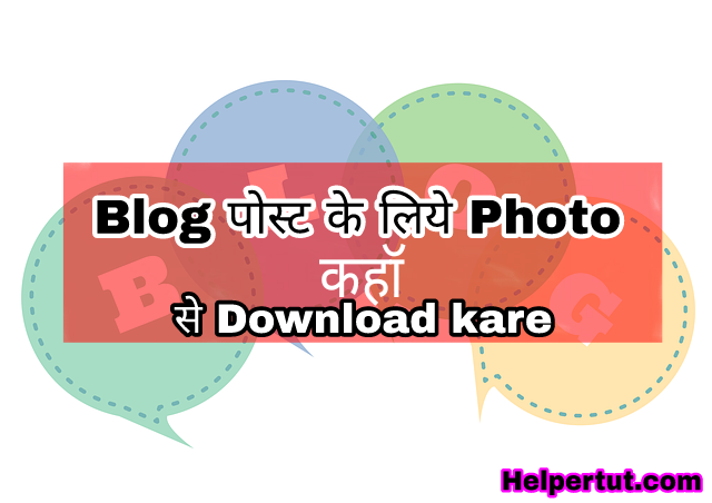 Blog-post-ke-liye-photo-download-karne-ke-liye-top-website.jpeg