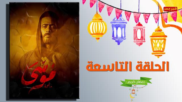 مشاهدة الحلقة التاسعة من مسلسل موسي بطولة محمد رمضان - مسلسل موسي كامل - مشاهدة وتحميل مسلسل موسي بجودة عالية