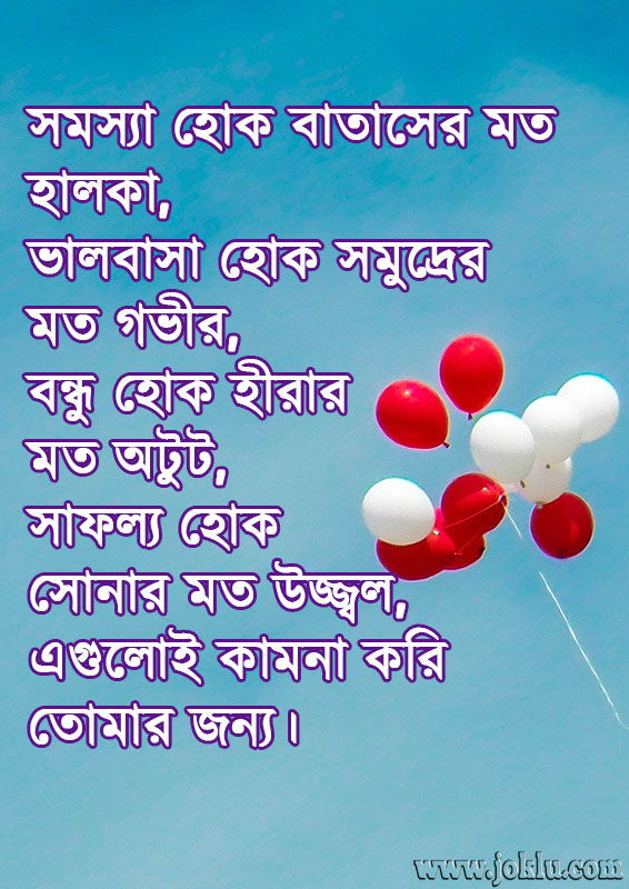 Troubles as light as air best wishes Bengali message