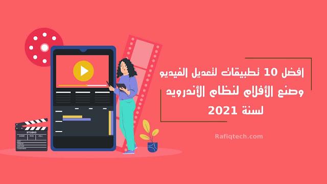 تنزيل أفضل 10 تطبيقات لتحرير الفيديو وصنع الأفلام لأجهزة الأندرويد  لسنة 2021