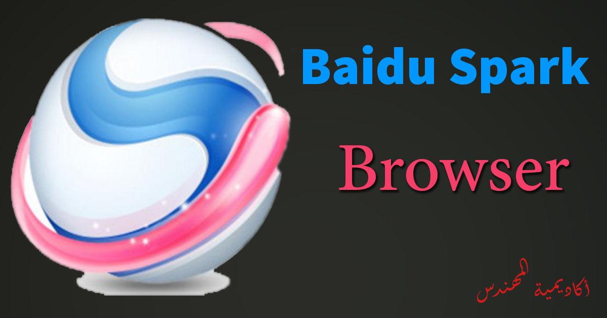 تحميل متصفح بايدو Baidu Spark Browser اخر اصدار