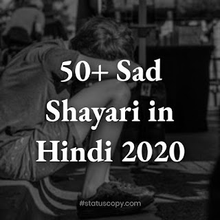 50+ Two line sa shayari in hindi 2020