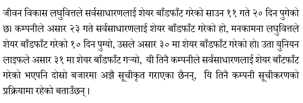 Reasons behind delay in listing IPO Shares of Jeevan Vikas, Manakanama Smart and Union Life Insurance Company