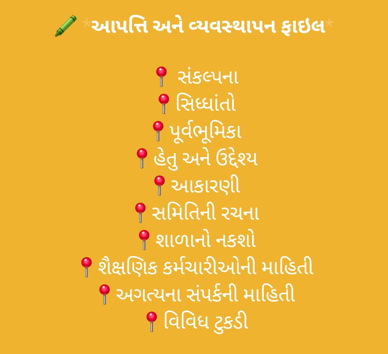 https://www.gujaratjobportal.com/2021/03/ane-vyvasthapan-file-download-karo.html