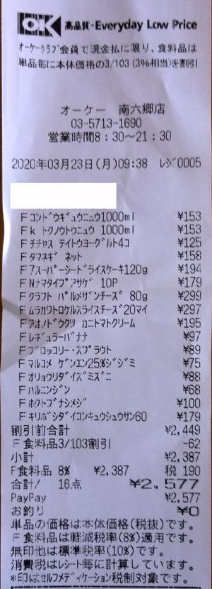OK オーケー 南六郷店 2020/3/23 のレシート