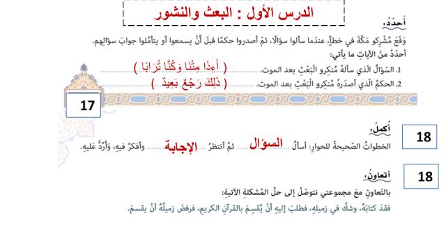 حل أسئلة كتاب التربية الإسلامية للصف السابع الفصل الأول