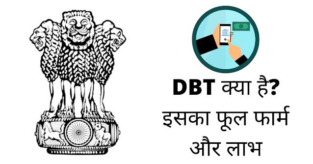 DBT क्या है जानिए DBT का फूल फाॅर्म