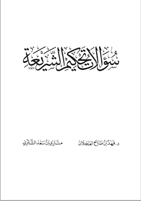 كتاب سؤالات تحكيم الشريعة