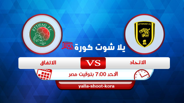 al-ittihad-vs-al-ettifaq
