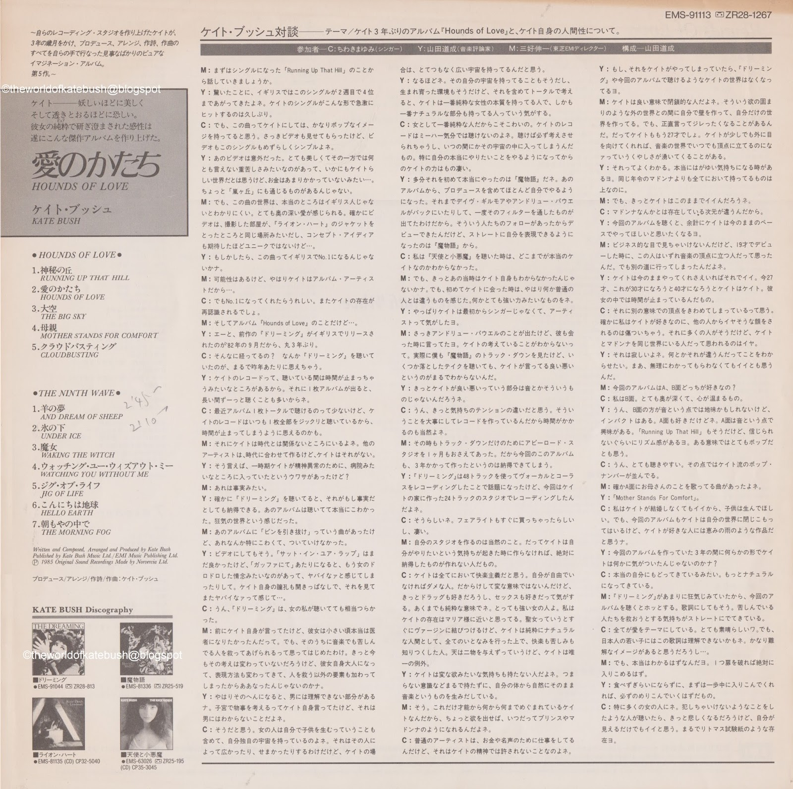 THE WORLD OF KATE BUSH: Hounds of Love - Japan LP Promo
