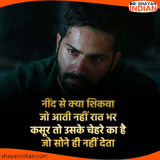 Nind, Shukva, Raat Bhar, Kasur, Chera : Night Sad Status in Hindi
