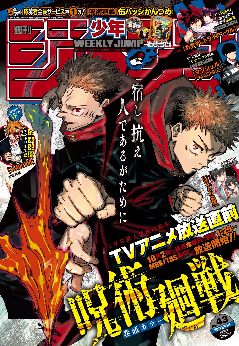 週刊少年ジャンプ 2020年43号 [Weekly Shonen Jump 2020 No.43+RAR]