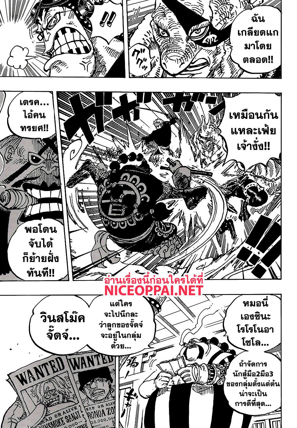 อ่านการ์ตูน One Piece ตอนที่ 995 หน้าที่ 10