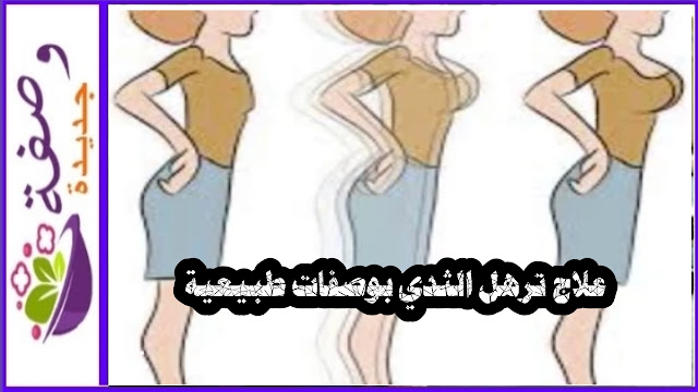 علاج ترهل الثدي بالاعشاب في المنزل، بديل علاج ترهل الثدي بالليزر في المنزل،علاج ترهل الثدي للعزباء و المتزوجة،علاج ترهل الثدي بعد الولادة بطرق طبيعية،علاج ترهل الثدي بعد الولادة بسرعة،علاج ترهل الثدي عند الرجال بأسرع وقت،علاج الثدي بالرياضة مضمونة، علاج ترهل الثدي بعد الفطام بأسرع وقت، تكبير الصدر بسرعة في المنزل،تكبير الصدر بطرق طبيعية بسرعة