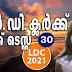 Kerala PSC - LDC 2021 | Mock Test - 30