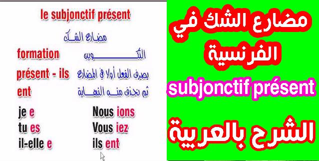 شرح درس مضارع الشك في الفرنسية subjonctif présent