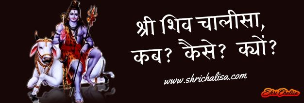 Shri Shiv Chalisa in Hindi