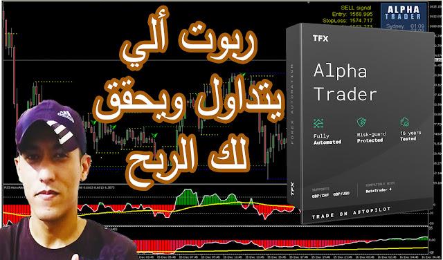 ربوت ألي يتداول بدل عنك ويحقق لك مبالغ جيدة-Alpha Trader