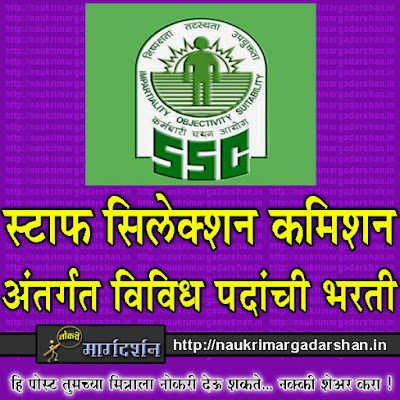 ssc recruitment, staff selection commission recruitment, central government jobs, jobs for graduates
