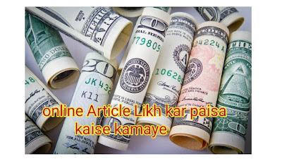 Online Writing Jobs,Online Article Likh Kar Paise Kaise Kamaye